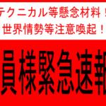 注意警報発令(67☆☆)の下落理由を分析