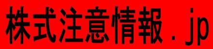 kabu-caution.jp