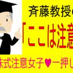 斎藤教授の『富士フイルム【4901】の個別銘柄分析』