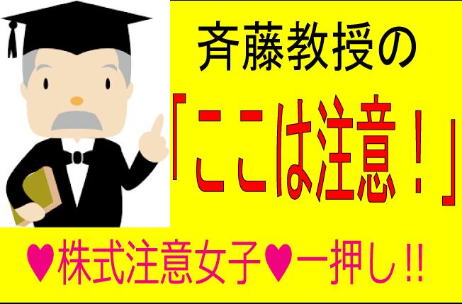 斎藤教授の『ダイセキ環境ソリューション【1712】の個別銘柄分析』