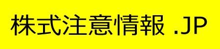 株式注意情報.jp